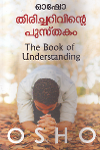 Thumbnail image of Book Thiricharivinte Pusthakam