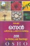 Thumbnail image of Book സെന് ചരിത്രവും പ്രബോധനങ്ങളും