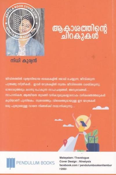 back image of ആകാശത്തിന്റെ ചിറകുകള്