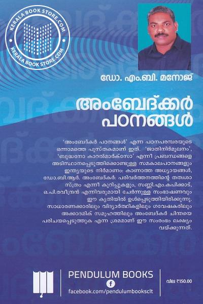 back image of അംബേദ്ക്കര് പഠനങ്ങള്