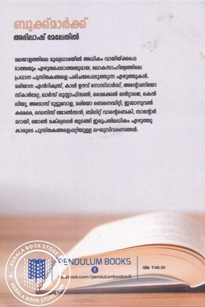 back image of ബുക്ക്മാര്ക്ക്