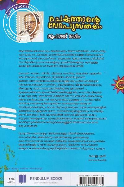 back image of ചെകുത്താന്റെ വേദപുസ്തകം