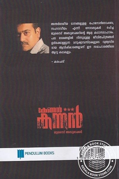back image of കേണല് കന്നന്