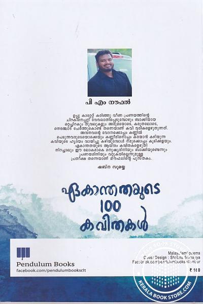 back image of ഏകാന്തതയുടെ 100 കവിതകൾ