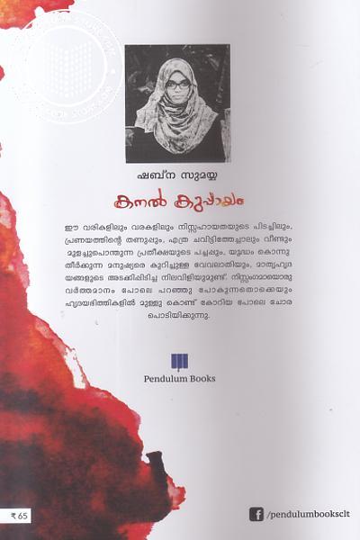 back image of Kanal Kuppayam