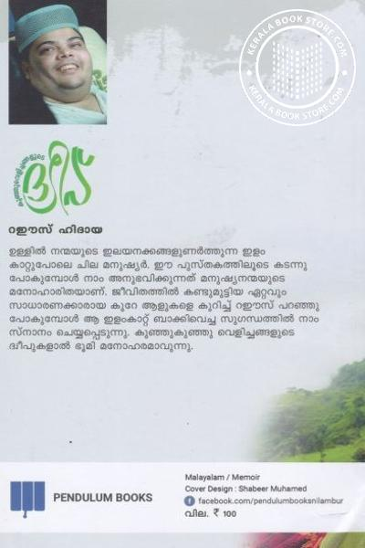 back image of Kunju Velichangalude Deep