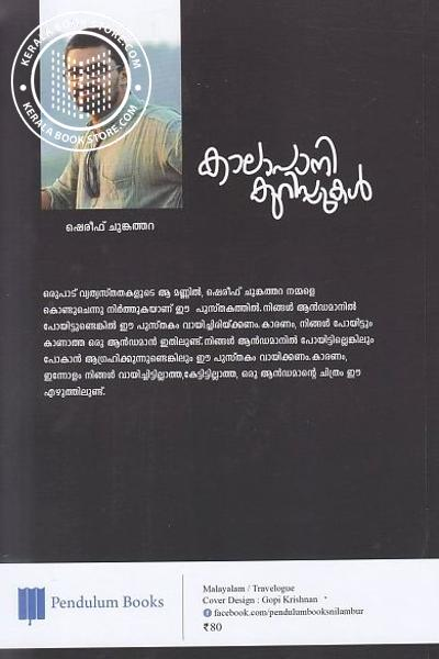 back image of Lalapani Kurippukal