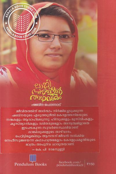 back image of Lamkippookkalude Thazhwaram