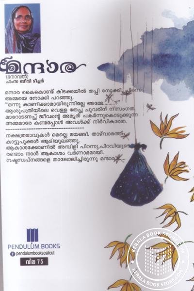 back image of മന്ദാര