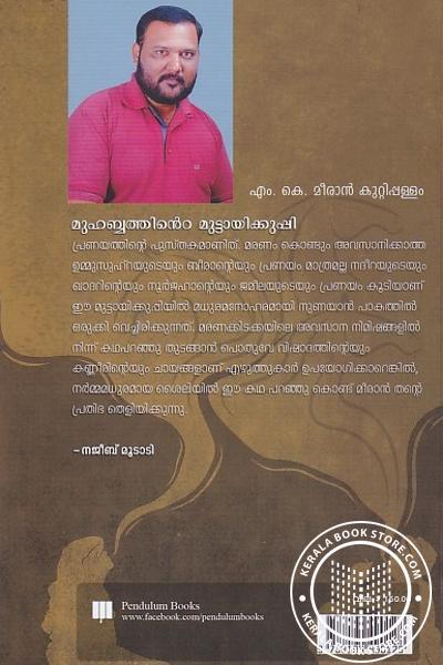 back image of മുഹബ്ബത്തിന്റെ മുട്ടായിക്കുപ്പി
