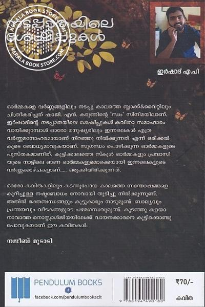 back image of നടപ്പാതയിലെ ശേഷിപ്പുകള്