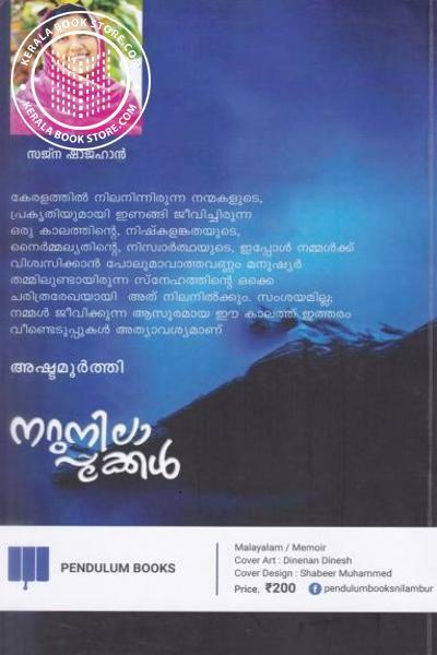 back image of നറുനിലാപ്പൂക്കള്