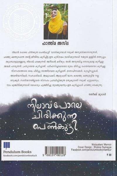 back image of നിലാവ് പോലെ ചിരിക്കുന്ന പെണ്കുട്ടി
