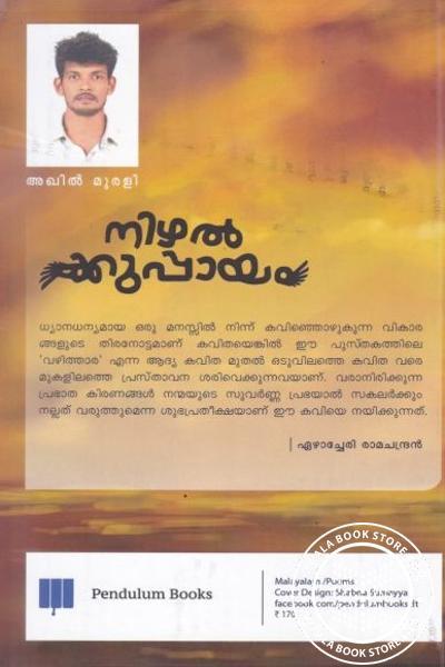 back image of നിഴല്ക്കുപ്പായം