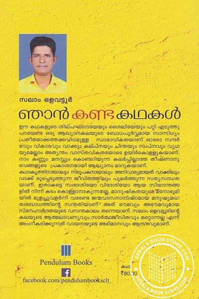 back image of ഞാന് കണ്ട കഥകള്