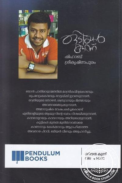 back image of ഒടിയന് കുന്ന്