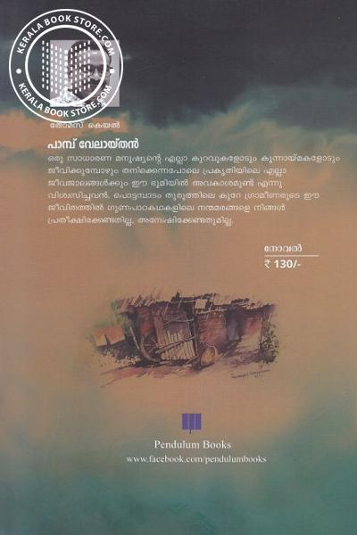 back image of പാമ്പ് വേലായുധന്