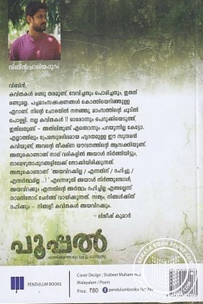 back image of പൂപ്പല്‍