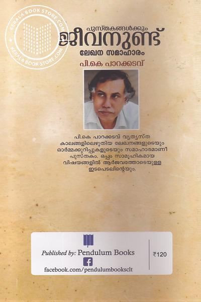 back image of പുസ്തകങ്ങള്ക്കും ജീവനുണ്ട്