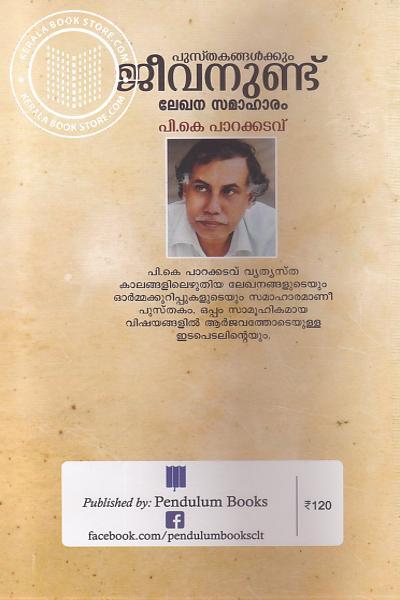 back image of Pusthakangalkkum Jeevanund