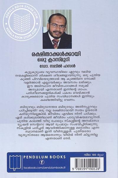 back image of രക്ഷിതാക്കള്ക്കായി ഒരു ക്ലാസ്മുറി