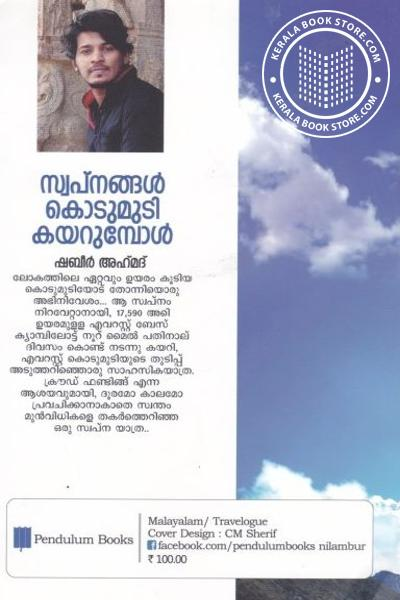 back image of Swapnangal Kodumudi Kayarumbol