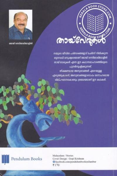 back image of തായ് വേരുകള്