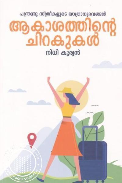 Cover Image of Book Aakashathinte Chirakukal