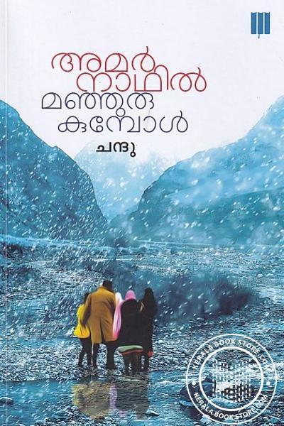 Cover Image of Book അമര്നാഥില് മഞ്ഞുരുകുമ്പോള്