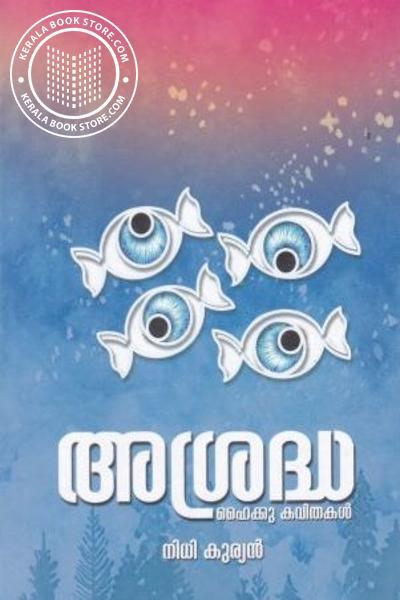 Cover Image of Book അശ്രദ്ധ - ഹൈക്കു കവിതകള്