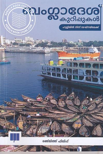 Cover Image of Book ബംഗ്ലാദേശ് കുറിപ്പുകള്