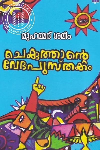 Cover Image of Book ചെകുത്താന്റെ വേദപുസ്തകം