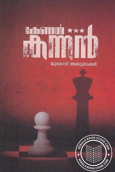 Cover Image of Book കേണല് കന്നന്