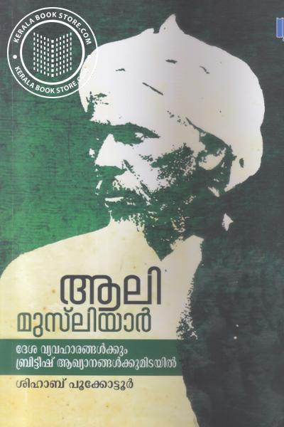 Cover Image of Book Ali Musliyar Desha Vyavaharangalkum British Akyanangalkumidayil