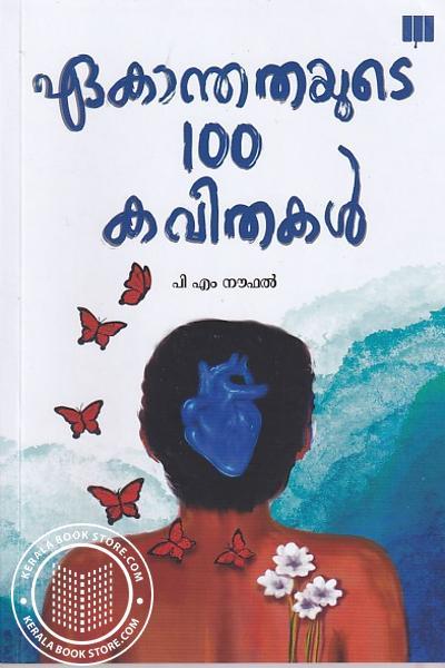 Cover Image of Book ഏകാന്തതയുടെ 100 കവിതകൾ