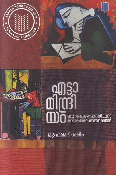 Cover Image of Book Ettaminthriyam Oru Assharapranayiyude Dhaishanika Sancharangal