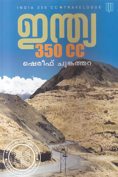 Cover Image of Book India 350 CC