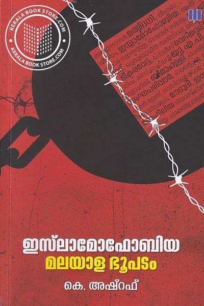 Cover Image of Book ഇസ്ലാമോഫോബിയ മലയാള ഭൂപടം