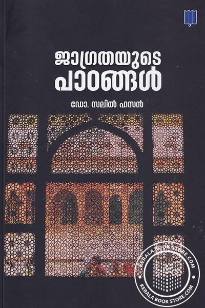 Cover Image of Book ജാഗ്രതയുടെ പാഠങ്ങള്‍