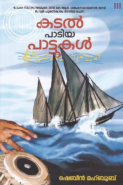 Cover Image of Book Kadal Padiya Pattukal