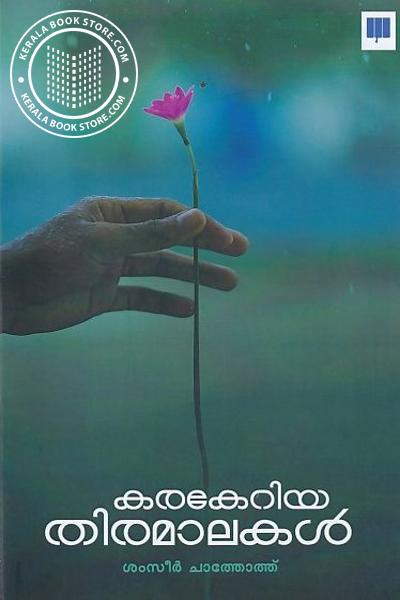 Cover Image of Book Karakeriya Thiramalakal