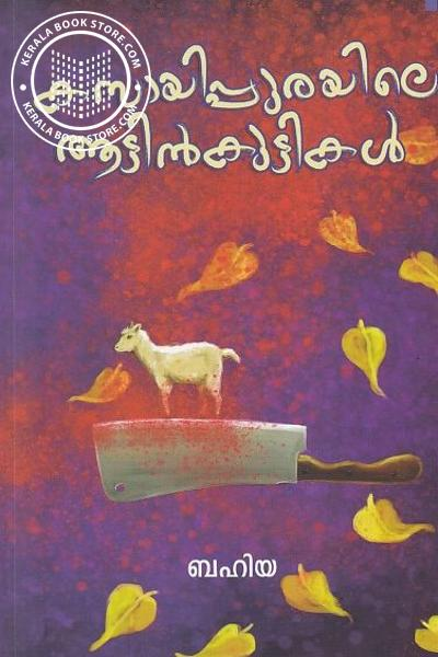 Cover Image of Book Kasayipurayile Aattinukuttikal