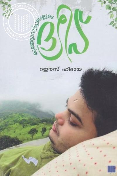Image of Book Kunju Velichangalude Deep