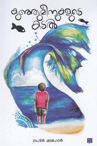 Cover Image of Book Kunjumeenukalude Kadal