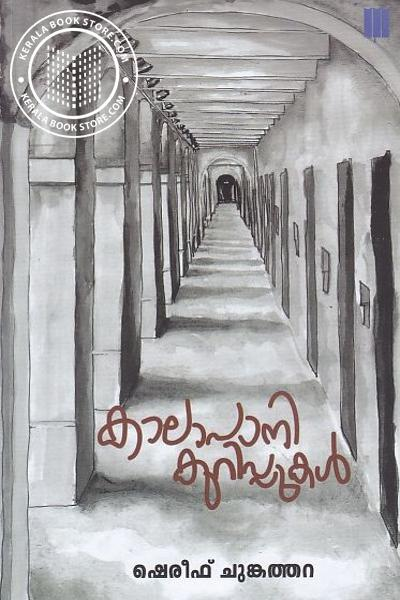 Cover Image of Book Kalapani Kurippukal