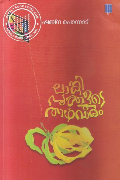 Image of Book Lamkippookkalude Thazhwaram