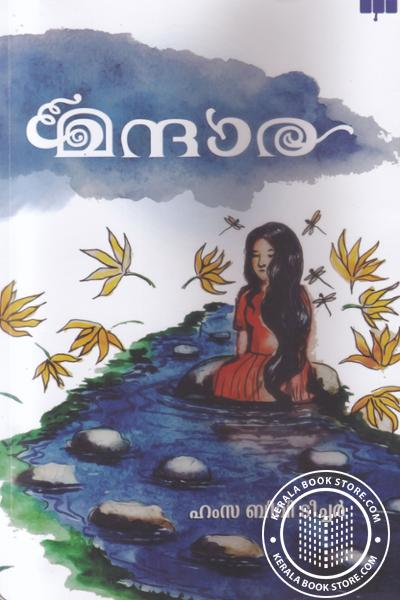 Cover Image of Book മന്ദാര
