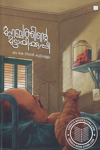 Cover Image of Book മുഹബ്ബത്തിന്റെ മുട്ടായിക്കുപ്പി