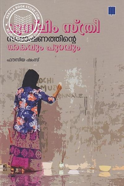 Cover Image of Book മുസ്ലിം സ്ത്രീ സംഭാഷണത്തിന്റെ അകവും പുറവും