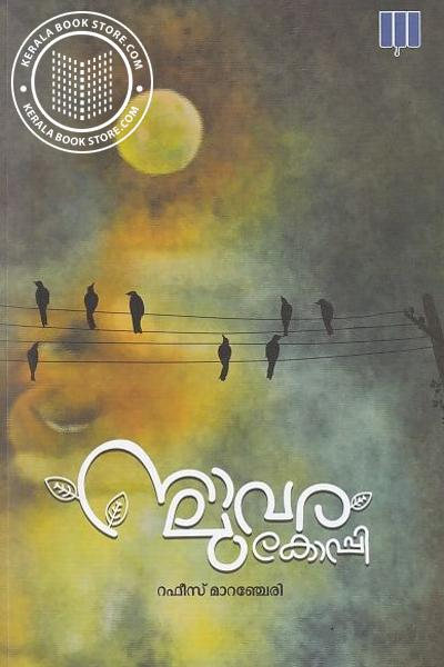 Cover Image of Book Naaluvara Copy